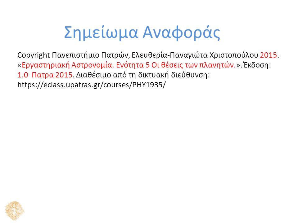 Copyright Πανεπιστήμιο Πατρών, Ελευθερία-Παναγιώτα Χριστοπούλου 2015.