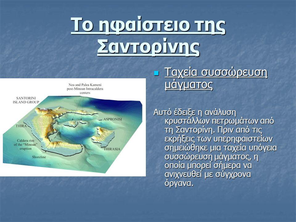 Το ηφαίστειο της Σαντορίνης Ταχεία συσσώρευση μάγματος Ταχεία συσσώρευση μάγματος Αυτό έδειξε η ανάλυση κρυστάλλων πετρωμάτων από τη Σαντορίνη. Πριν α