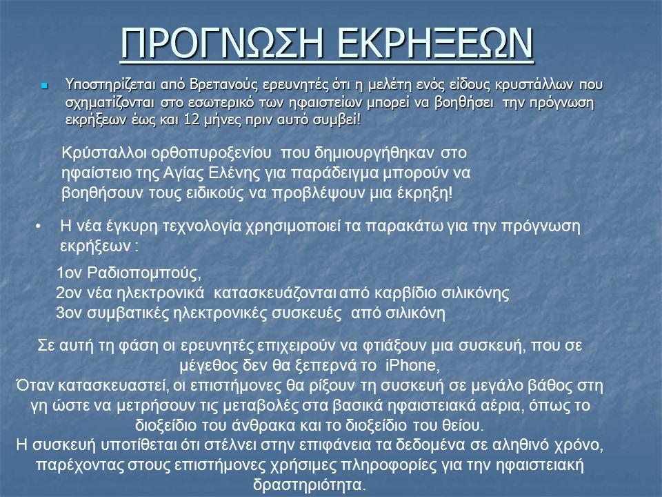 Το ηφαιστειακό τόξο Στην Ελλάδα έντονη ηφαιστειακή δράση έχουμε κατά μήκος του Ελληνικού ηφαιστειακού τόξου.