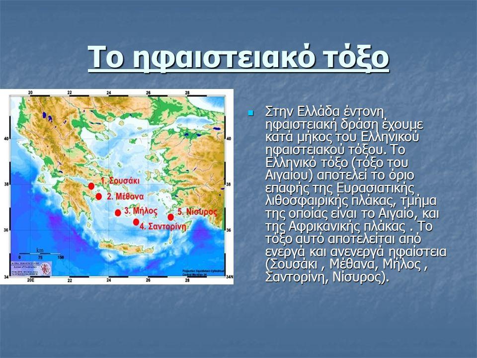 Το ηφαιστειακό τόξο Στην Ελλάδα έντονη ηφαιστειακή δράση έχουμε κατά μήκος του Ελληνικού ηφαιστειακού τόξου. Το Ελληνικό τόξο (τόξο του Αιγαίου) αποτε