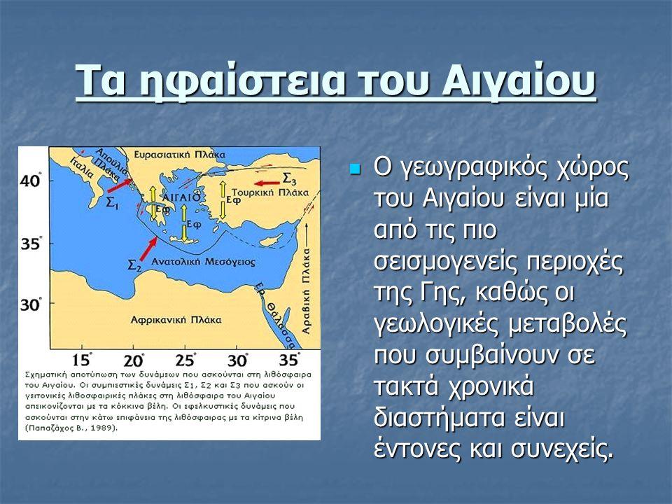 Τα ηφαίστεια του Αιγαίου Ο γεωγραφικός χώρος του Αιγαίου είναι μία από τις πιο σεισμογενείς περιοχές της Γης, καθώς οι γεωλογικές μεταβολές που συμβαί