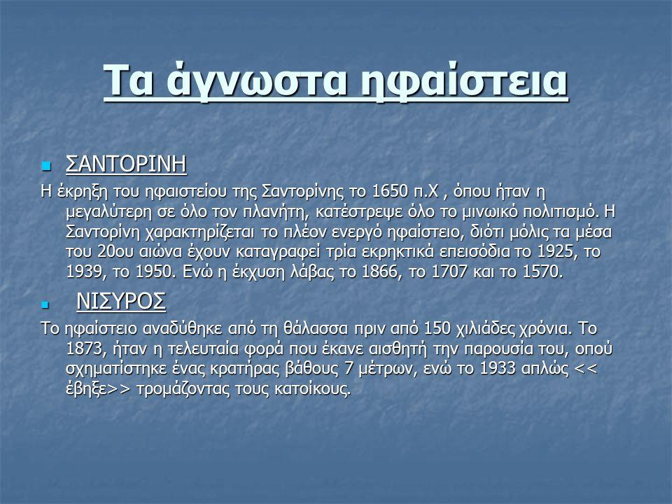 ΣΟΥΣΑΚΙ Το Σουσάκι βρίσκεται 70 χιλιόμετρα από την Αθήνα.