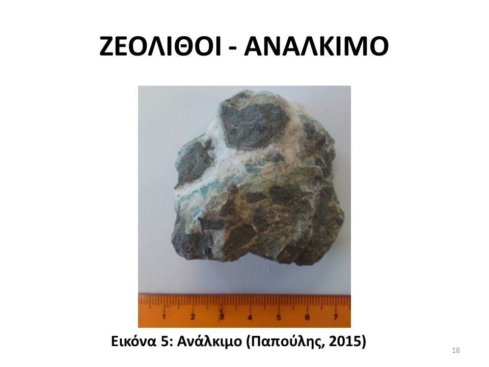 ΖΕΟΛΙΘΟΙ - ΑΝΑΛΚΙΜΟ Εικόνα 5: Ανάλκιμο (Παπούλης, 2015) 18