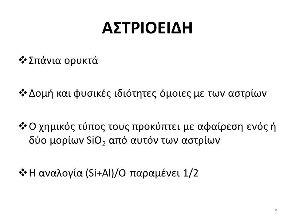 ΑΣΤΡΙΟΕΙΔΗ ΣΥΝΕΧΕΙΑ  Αλκαλικός άστριος Νεφελίνης (K,Na)AlSi 3 O 8 -2SiO 2 Κ 0,25 Νa 0,75 AlSiO 4  Καλιούχος άστριος Λευκίτης KAlSi 3 O 8 -SiO 2 ΚAlSi 2 O 6 6