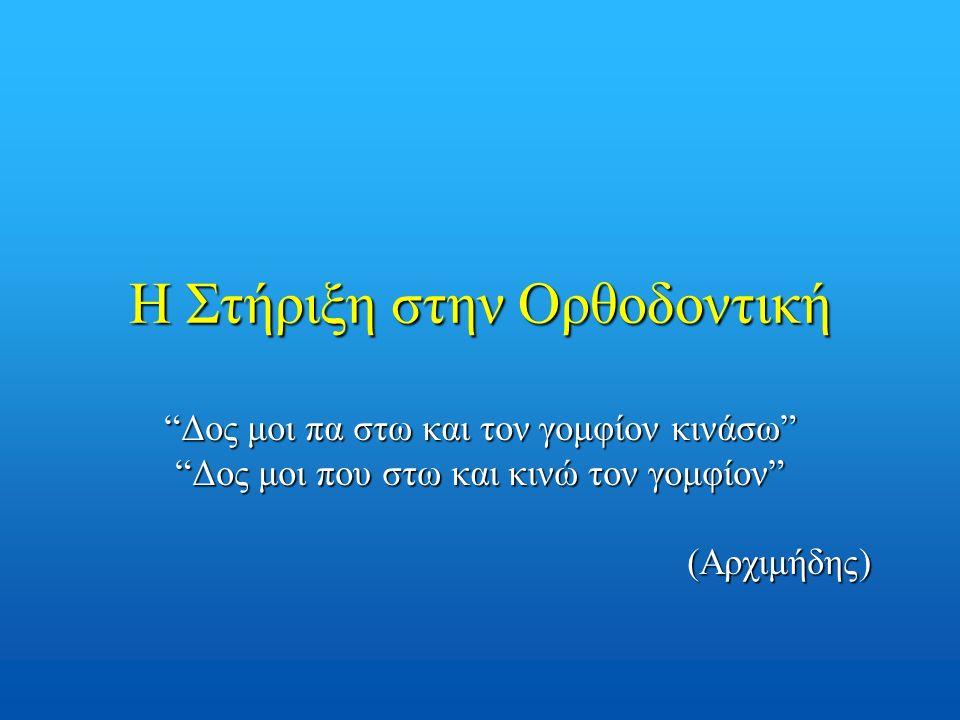Η Στήριξη στην Ορθοδοντική Δος μοι πα στω και τον γομφίον κινάσω Δος μοι που στω και κινώ τον γομφίον (Αρχιμήδης)