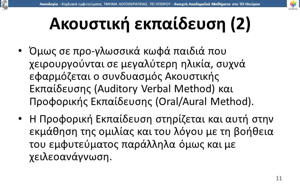 1 Ακοολογία - Κοχλιακά εμφυτεύματα, ΤΜΗΜΑ ΛΟΓΟΘΕΡΑΠΕΙΑΣ, ΤΕΙ ΗΠΕΙΡΟΥ - Ανοιχτά Ακαδημαϊκά Μαθήματα στο ΤΕΙ Ηπείρου Ακουστική εκπαίδευση (2) Όμως σε πρ