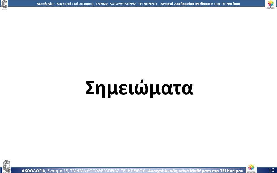 1616 Ακοολογία - Κοχλιακά εμφυτεύματα, ΤΜΗΜΑ ΛΟΓΟΘΕΡΑΠΕΙΑΣ, ΤΕΙ ΗΠΕΙΡΟΥ - Ανοιχτά Ακαδημαϊκά Μαθήματα στο ΤΕΙ Ηπείρου ΑΚΟΟΛΟΓΙΑ, Ενότητα 13, ΤΜΗΜΑ ΛΟΓ