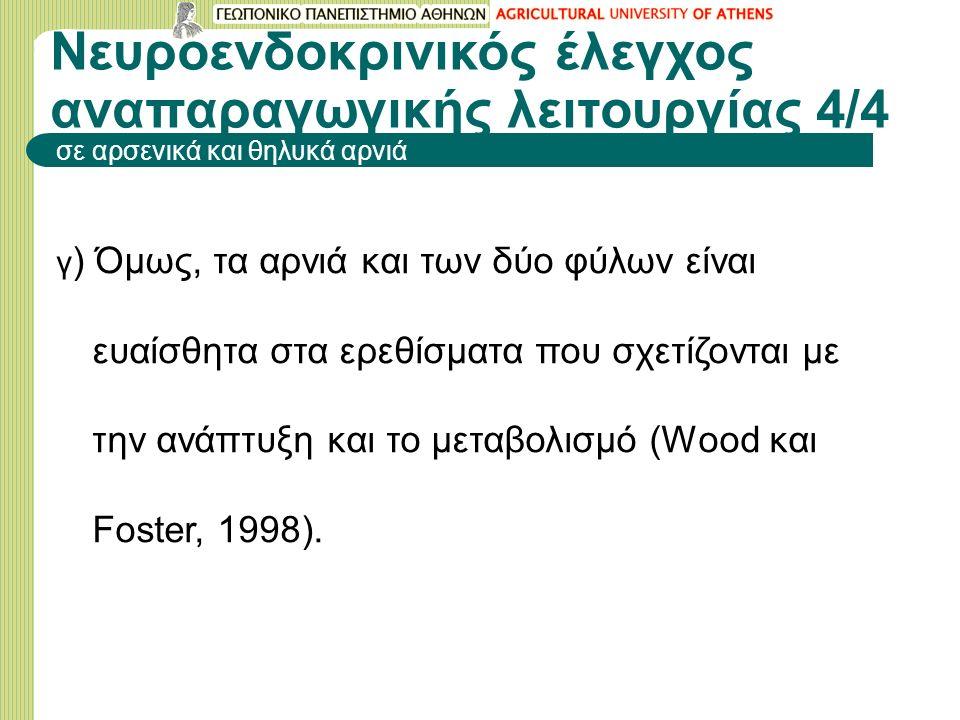 Νευροενδοκρινικός έλεγχος αναπαραγωγικής λειτουργίας 4/4 σε αρσενικά και θηλυκά αρνιά γ ) Όμως, τα αρνιά και των δύο φύλων είναι ευαίσθητα στα ερεθίσματα που σχετίζονται με την ανάπτυξη και το μεταβολισμό (Wood και Foster, 1998).