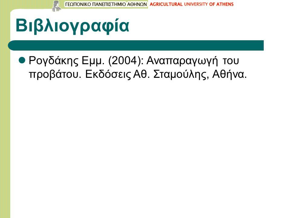 Βιβλιογραφία Ρογδάκης Εμμ. (2004): Αναπαραγωγή του προβάτου. Εκδόσεις Αθ. Σταμούλης, Αθήνα.