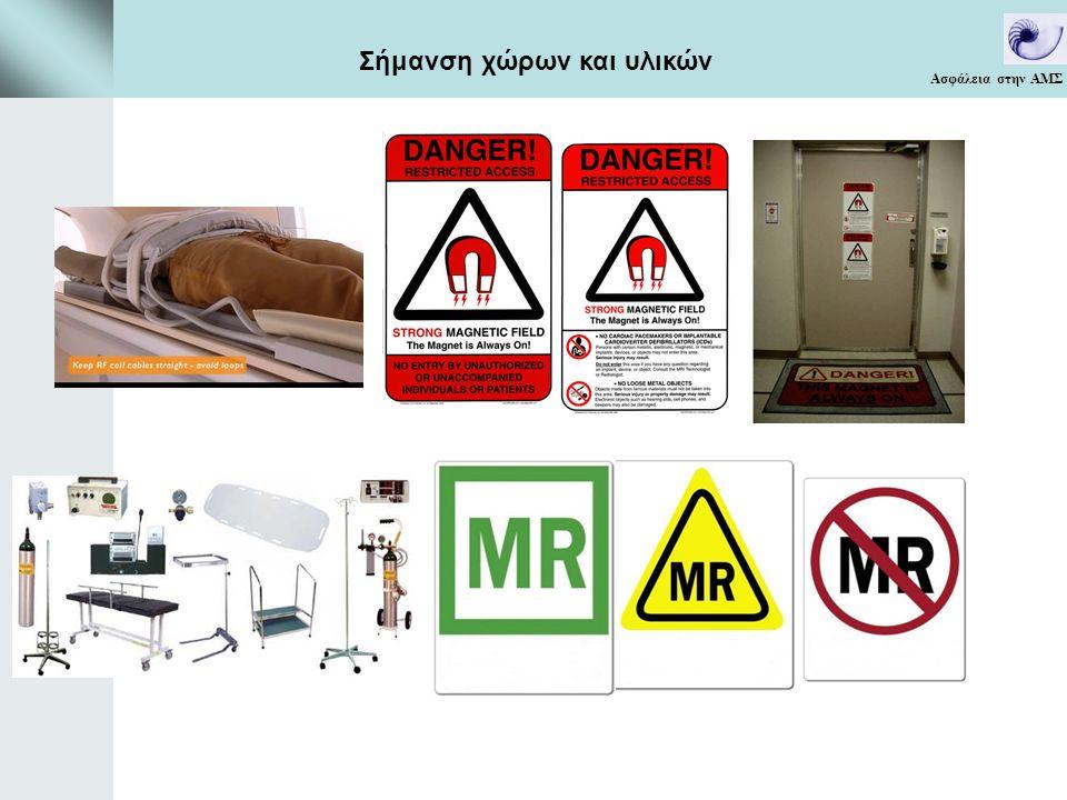 Ασφάλεια στην ΑΜΣ Σήμανση χώρων και υλικών