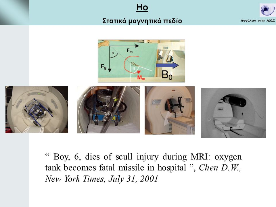 "Ασφάλεια στην ΑΜΣ "" Boy, 6, dies of scull injury during MRI: oxygen tank becomes fatal missile in hospital "", Chen D.W., New York Times, July 31, 2001"
