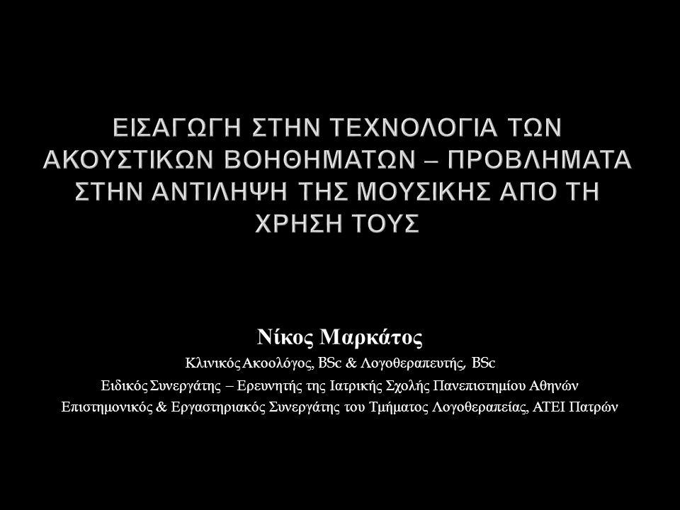 Νίκος Μαρκάτος Κλινικός Ακοολόγος, BSc & Λογοθεραπευτής, BSc Ειδικός Συνεργάτης – Ερευνητής της Ιατρικής Σχολής Πανεπιστημίου Αθηνών Επιστημονικός & Εργαστηριακός Συνεργάτης του Τμήματος Λογοθεραπείας, ΑΤΕΙ Πατρών