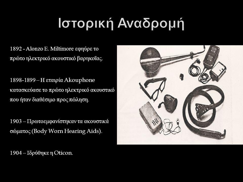 1892 - Alonzo E. Miltimore εφηύρε το πρώτο ηλεκτρικό ακουστικό βαρηκοΐας.
