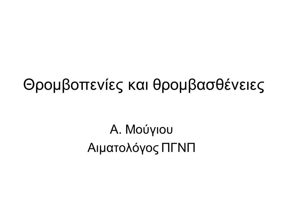 Υπάρχουν εξαιρέσεις… 1)Στις κληρονομικές θρομβοπάθειες χορήγηση ανασυνδυασμένου ενεργοποιημένου παράγοντα VII (rVIIa, Novoseven) 2)Στις επίκτητες θρομβοπάθειες χορηγούμε αιμοπετάλια μόνο επί αιμορραγικής διάθεσης 3)Στις θρομβωτικές μικροαγγειοπάθειες και τη διάχυτη ενδαγγειακή πήξη αντενδείκνυται η χορήγηση αιμοπεταλίων με εξαίρεση τη αιμορραγική επιπλοκή που μπορεί να βάλει σε κίνδυνο τη ζωή του ασθενή 4)Στη θρομβοπενία από ηπαρίνη δε χορηγούμε αιμοπετάλια