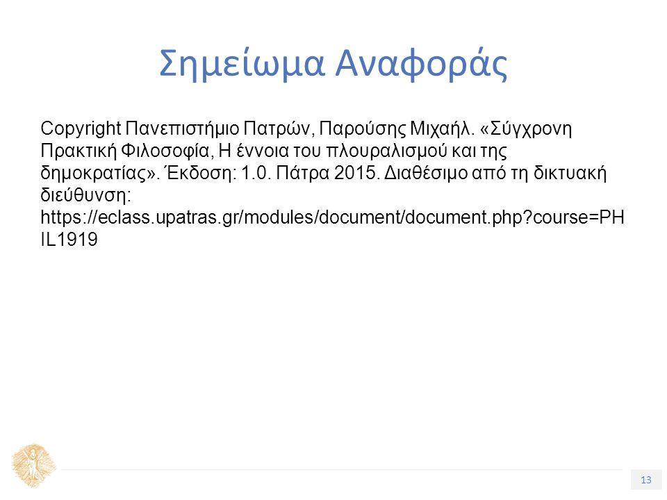 13 Τίτλος Ενότητας Σημείωμα Αναφοράς Copyright Πανεπιστήμιο Πατρών, Παρούσης Μιχαήλ.