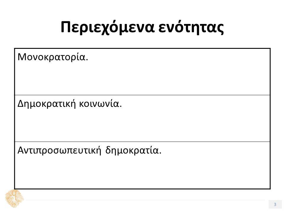 3 Τίτλος Ενότητας Περιεχόμενα ενότητας Mονοκρατορία.