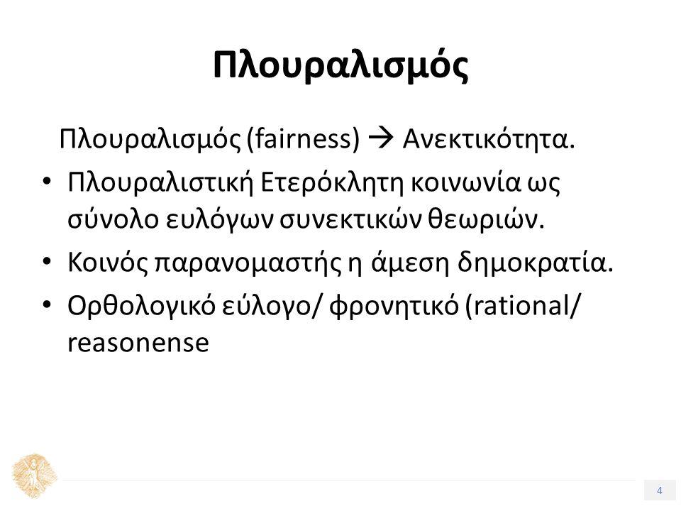 4 Τίτλος Ενότητας Πλουραλισμός Πλουραλισμός (fairness)  Aνεκτικότητα.