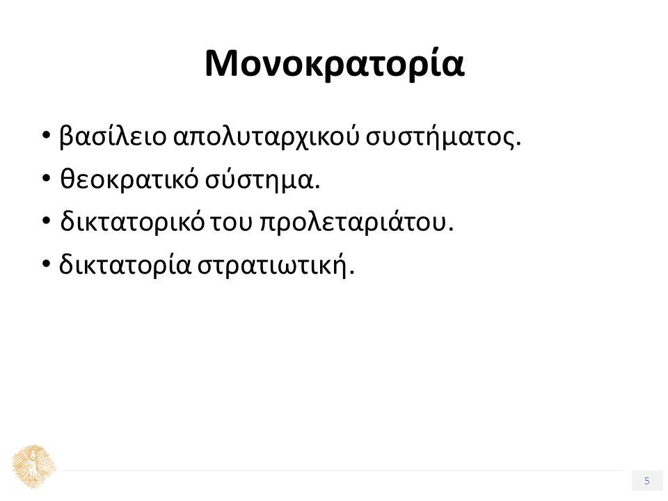 5 Τίτλος Ενότητας Mονοκρατορία βασίλειο απολυταρχικού συστήματος.