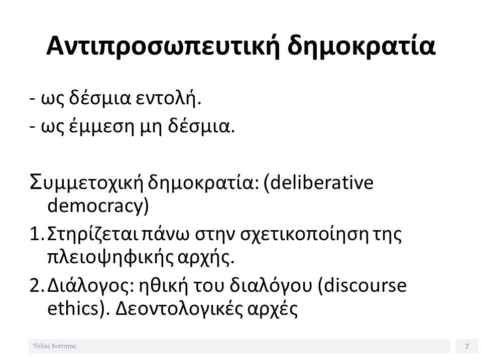 7 Τίτλος Ενότητας Αντιπροσωπευτική δημοκρατία - ως δέσμια εντολή.