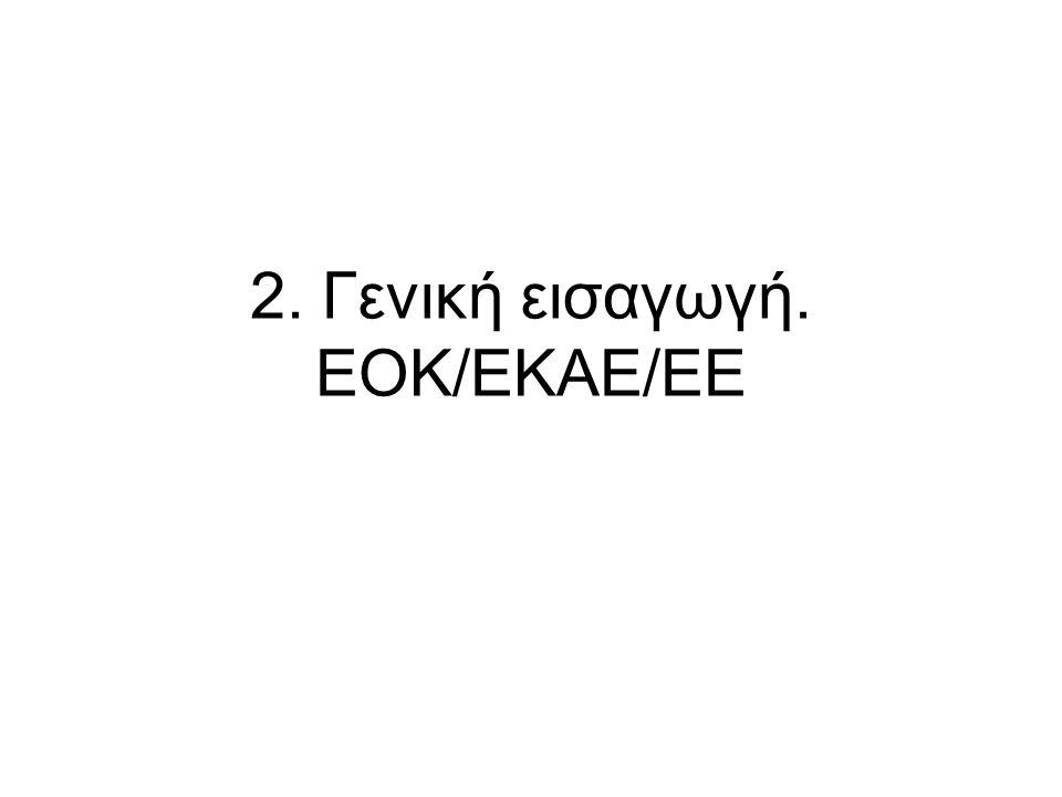 2. Γενική εισαγωγή. ΕΟΚ/ΕΚΑΕ/ΕΕ