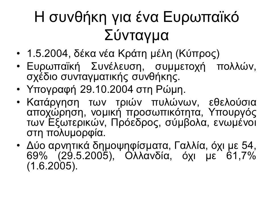 Η συνθήκη για ένα Ευρωπαϊκό Σύνταγμα 1.5.2004, δέκα νέα Κράτη μέλη (Κύπρος) Ευρωπαϊκή Συνέλευση, συμμετοχή πολλών, σχέδιο συνταγματικής συνθήκης.