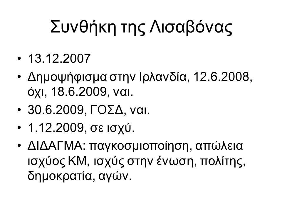 Συνθήκη της Λισαβόνας 13.12.2007 Δημοψήφισμα στην Ιρλανδία, 12.6.2008, όχι, 18.6.2009, ναι.