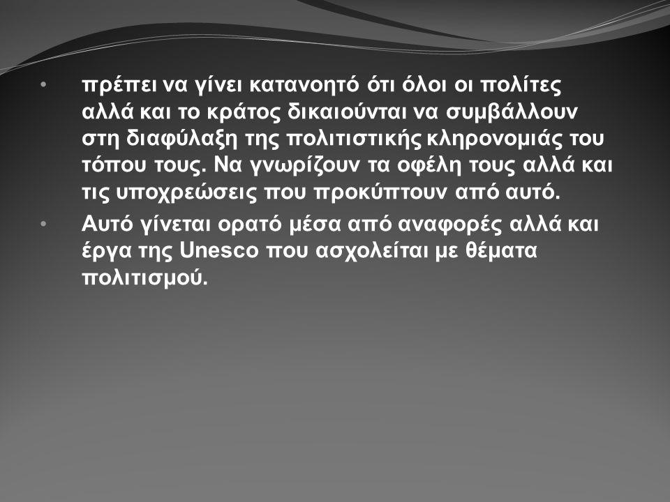 πρέπει να γίνει κατανοητό ότι όλοι οι πολίτες αλλά και το κράτος δικαιούνται να συμβάλλουν στη διαφύλαξη της πολιτιστικής κληρονομιάς του τόπου τους.