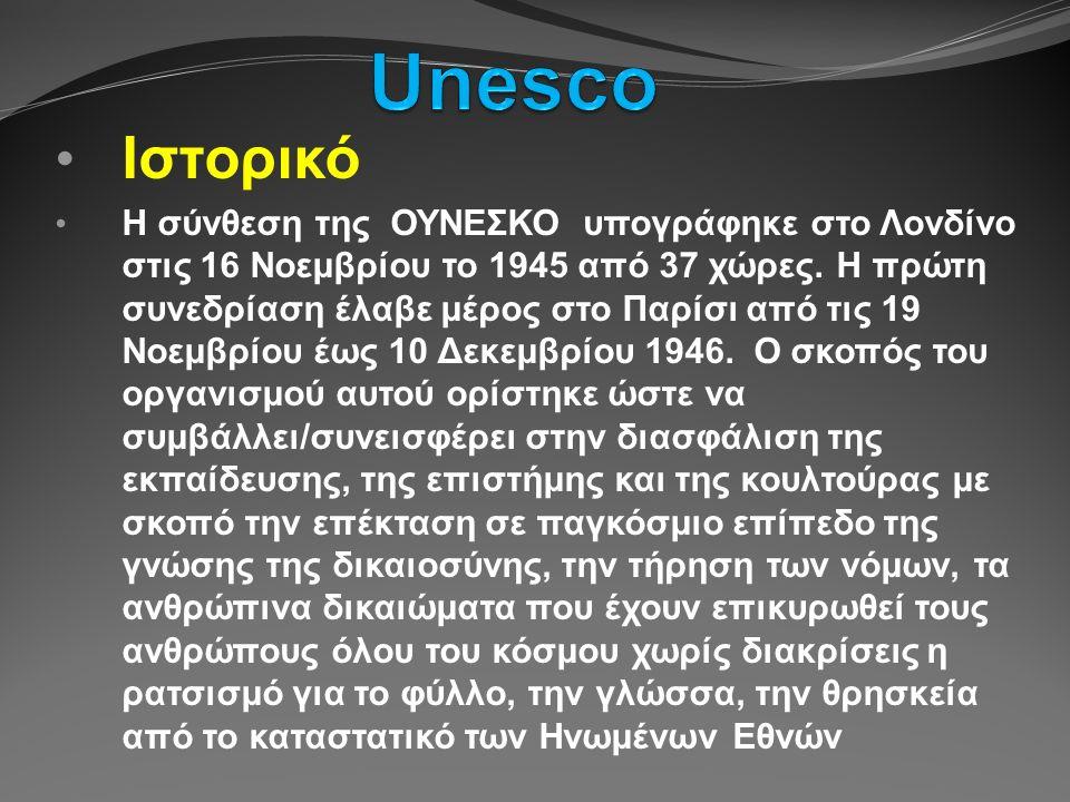 Ιστορικό Η σύνθεση της ΟΥΝΕΣΚΟ υπογράφηκε στο Λονδίνο στις 16 Νοεμβρίου το 1945 από 37 χώρες.