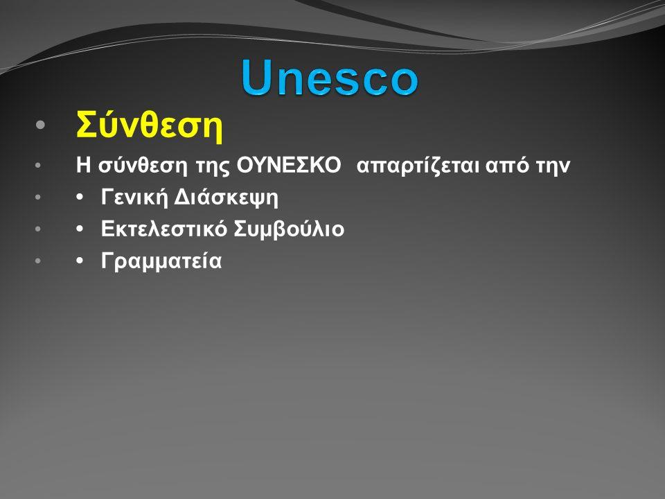 Σύνθεση Η σύνθεση της ΟΥΝΕΣΚΟ απαρτίζεται από την Γενική Διάσκεψη Εκτελεστικό Συμβούλιο Γραμματεία