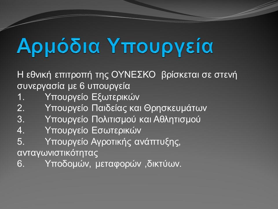 Η εθνική επιτροπή της ΟΥΝΕΣΚΟ βρίσκεται σε στενή συνεργασία με 6 υπουργεία 1.Υπουργείο Εξωτερικών 2.Υπουργείο Παιδείας και Θρησκευμάτων 3.Υπουργείο Πολιτισμού και Αθλητισμού 4.Υπουργείο Εσωτερικών 5.Υπουργείο Αγροτικής ανάπτυξης, ανταγωνιστικότητας 6.Υποδομών, μεταφορών,δικτύων.