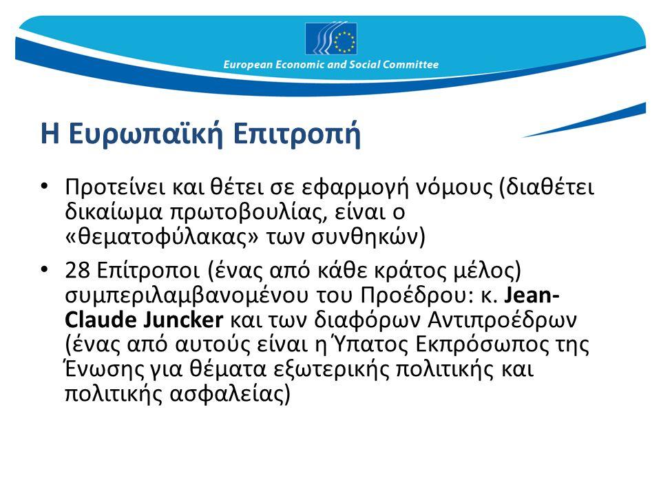 Η Ευρωπαϊκή Επιτροπή Προτείνει και θέτει σε εφαρμογή νόμους (διαθέτει δικαίωμα πρωτοβουλίας, είναι ο «θεματοφύλακας» των συνθηκών) 28 Επίτροποι (ένας από κάθε κράτος μέλος) συμπεριλαμβανομένου του Προέδρου: κ.