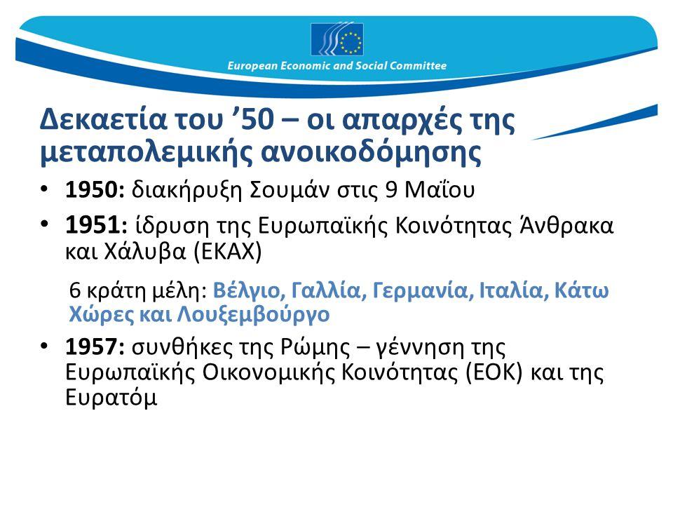 Το Συμβούλιο της Ευρωπαϊκής Ένωσης Νομοθετεί από κοινού με το Ευρωπαϊκό Κοινοβούλιο (τροποποιεί, εγκρίνει ή απορρίπτει της νομοθετικές προτάσεις της Επιτροπής) Αποτελείται από υπουργούς από τα 28 κράτη μέλη, οι οποίοι επιλέγονται ανάλογα με το υπό εξέταση θεματολόγιο Εκ περιτροπής Προεδρία: ασκείται κάθε 6 μήνες από διαφορετικό κράτος μέλος 1 Ιανουαρίου – 30 Ιουνίου 2016: Κάτω Χώρες 1 Ιουλίου – 31 Δεκεμβρίου 2016: Σλοβακία