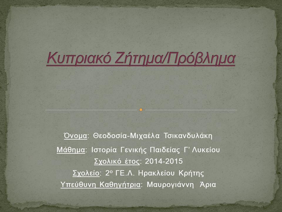 Όνομα: Θεοδοσία-Μιχαέλα Τσικανδυλάκη Μάθημα: Ιστορία Γενικής Παιδείας Γ' Λυκείου Σχολικό έτος: 2014-2015 Σχολείο: 2 ο ΓΕ.Λ.