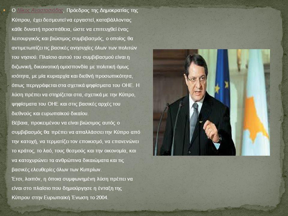Ο Νίκος Αναστασιάδης, Πρόεδρος της Δημοκρατίας της Κύπρου, έχει δεσμευτεί να εργαστεί, καταβάλλοντας κάθε δυνατή προσπάθεια, ώστε να επιτευχθεί ένας λειτουργικός και βιώσιμος συμβιβασμός, ο οποίος θα αντιμετωπίζει τις βασικές ανησυχίες όλων των πολιτών του νησιού.