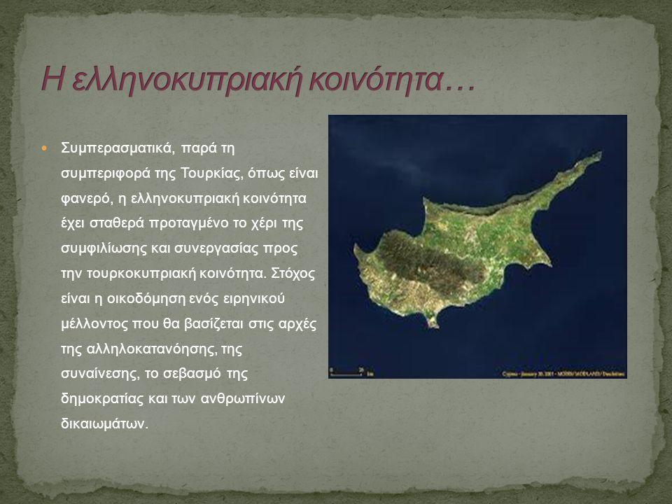 Συμπερασματικά, παρά τη συμπεριφορά της Τουρκίας, όπως είναι φανερό, η ελληνοκυπριακή κοινότητα έχει σταθερά προταγμένο το χέρι της συμφιλίωσης και συνεργασίας προς την τουρκοκυπριακή κοινότητα.