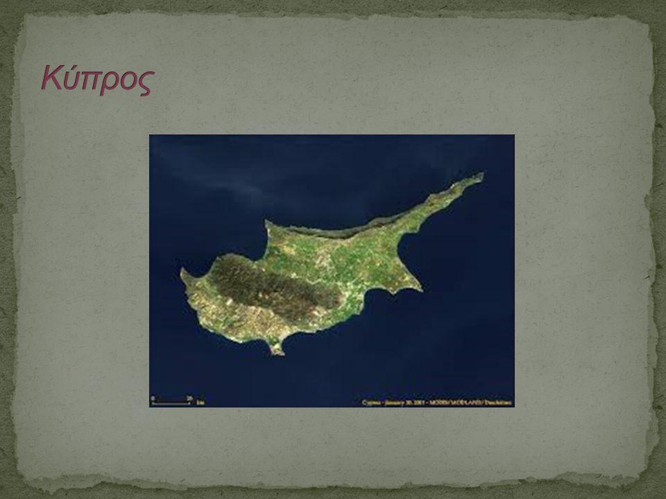 Η Κύπρος, που επίσημα ονομάζεται Κυπριακή Δημοκρατία, αποτελεί ανεξάρτητη νησιωτική χώρα της ανατολικής Μεσογείου.