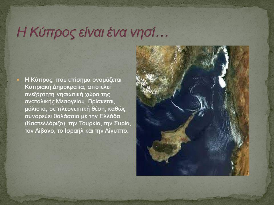 Το Κυπριακό ζήτημα ή Κυπριακό πρόβλημα, περισσότερο διαδεδομένο ως «Κυπριακό», αποτελεί ζήτημα διεθνούς δικαίου.