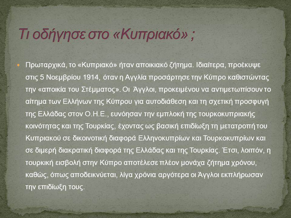 Πρωταρχικά, το «Κυπριακό» ήταν αποικιακό ζήτημα.