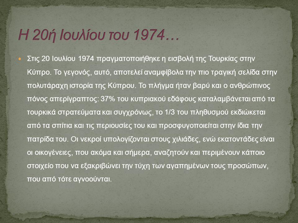 Στις 20 Ιουλίου 1974 πραγματοποιήθηκε η εισβολή της Τουρκίας στην Κύπρο.