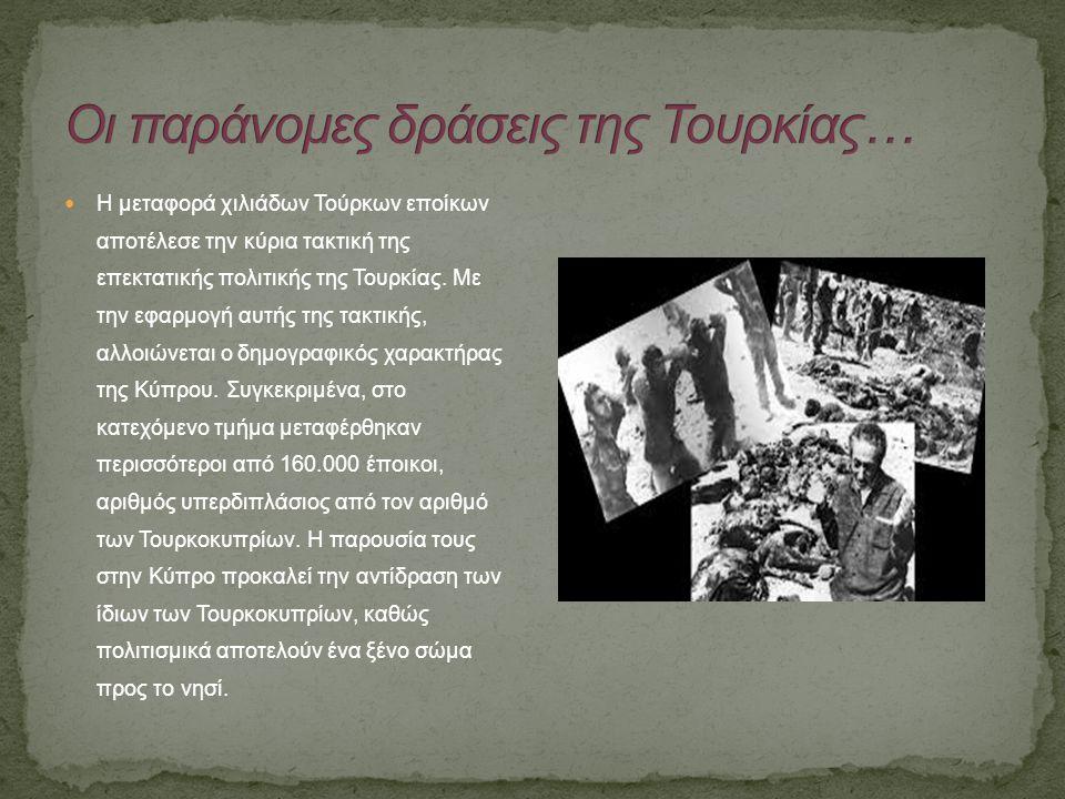Η μεταφορά χιλιάδων Τούρκων εποίκων αποτέλεσε την κύρια τακτική της επεκτατικής πολιτικής της Τουρκίας.