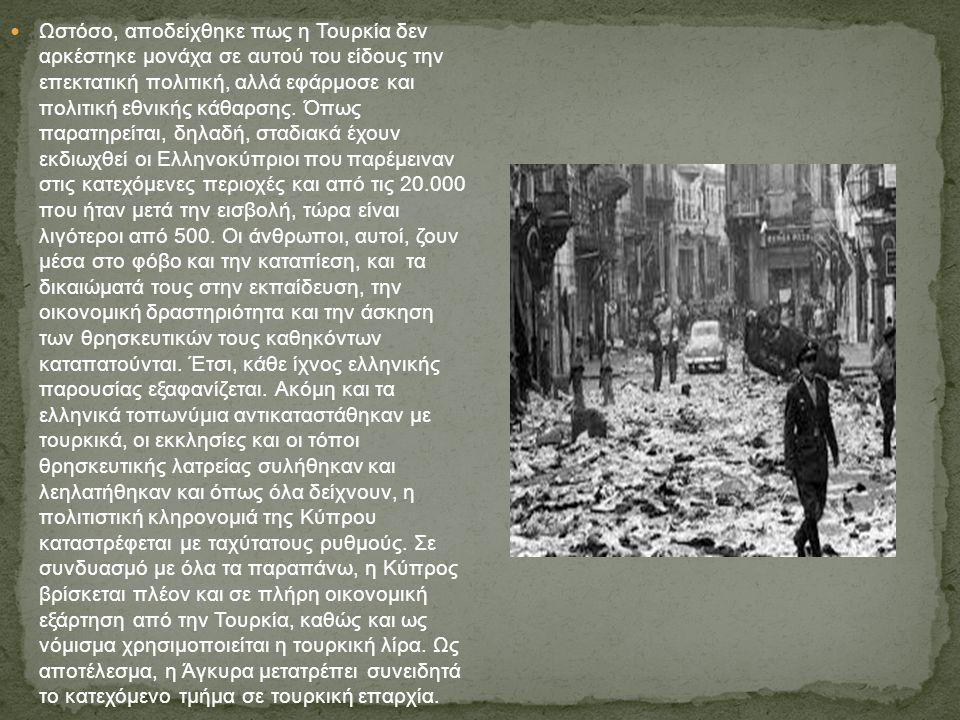 Ωστόσο, αποδείχθηκε πως η Τουρκία δεν αρκέστηκε μονάχα σε αυτού του είδους την επεκτατική πολιτική, αλλά εφάρμοσε και πολιτική εθνικής κάθαρσης.