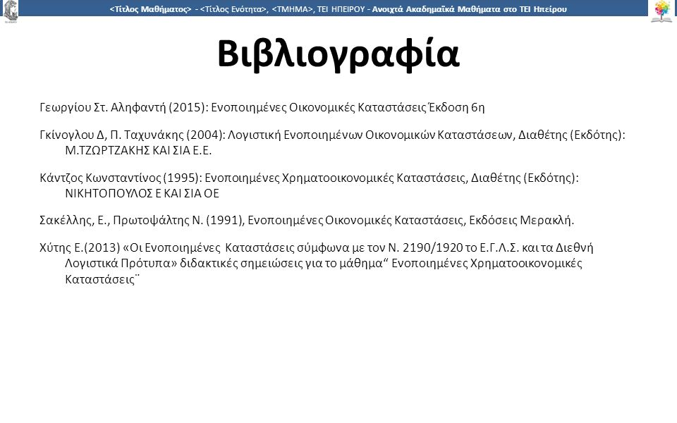 1616 -,, ΤΕΙ ΗΠΕΙΡΟΥ - Ανοιχτά Ακαδημαϊκά Μαθήματα στο ΤΕΙ Ηπείρου Βιβλιογραφία Γεωργίου Στ.