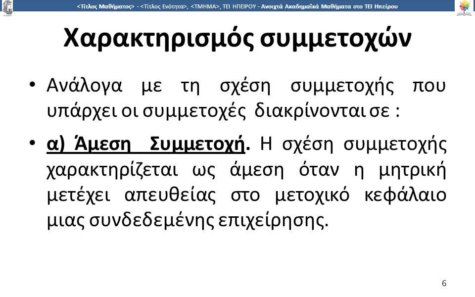 1717 -,, ΤΕΙ ΗΠΕΙΡΟΥ - Ανοιχτά Ακαδημαϊκά Μαθήματα στο ΤΕΙ Ηπείρου ΔΙΑΤΑΡΑΧΕΣ ΦΩΝΗΣ, Ενότητα 0, ΤΜΗΜΑ ΛΟΓΟΘΕΡΑΠΕΙΑΣ, ΤΕΙ ΗΠΕΙΡΟΥ - Ανοιχτά Ακαδημαϊκά Μαθήματα στο ΤΕΙ Ηπείρου 17 Σημείωμα Αναφοράς Χύτης Ευ.