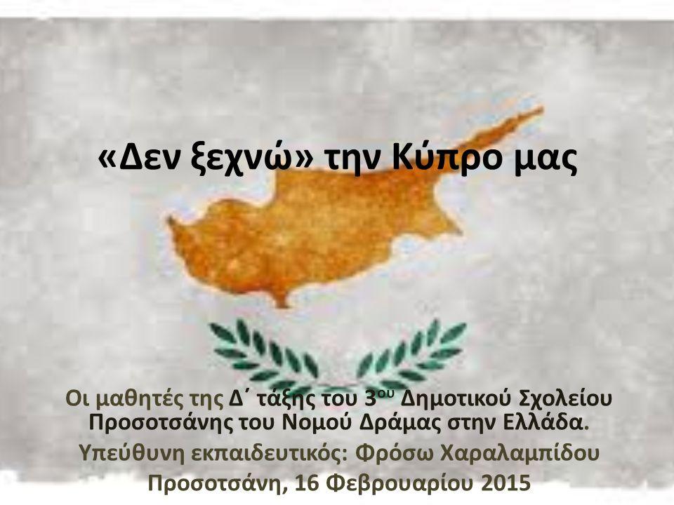 «Δεν ξεχνώ» την Κύπρο μας Οι μαθητές της Δ΄ τάξης του 3 ου Δημοτικού Σχολείου Προσοτσάνης του Νομού Δράμας στην Ελλάδα.