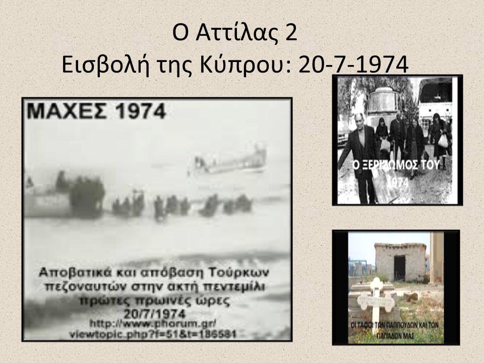 Ο Αττίλας 2 Εισβολή της Κύπρου: 20-7-1974