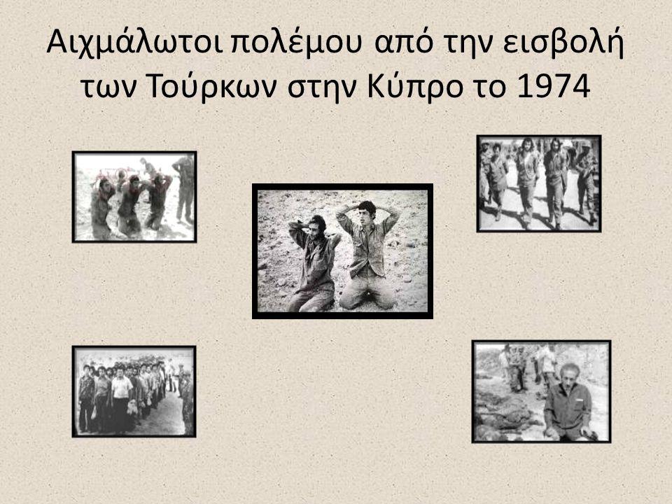 Αιχμάλωτοι πολέμου από την εισβολή των Τούρκων στην Κύπρο το 1974