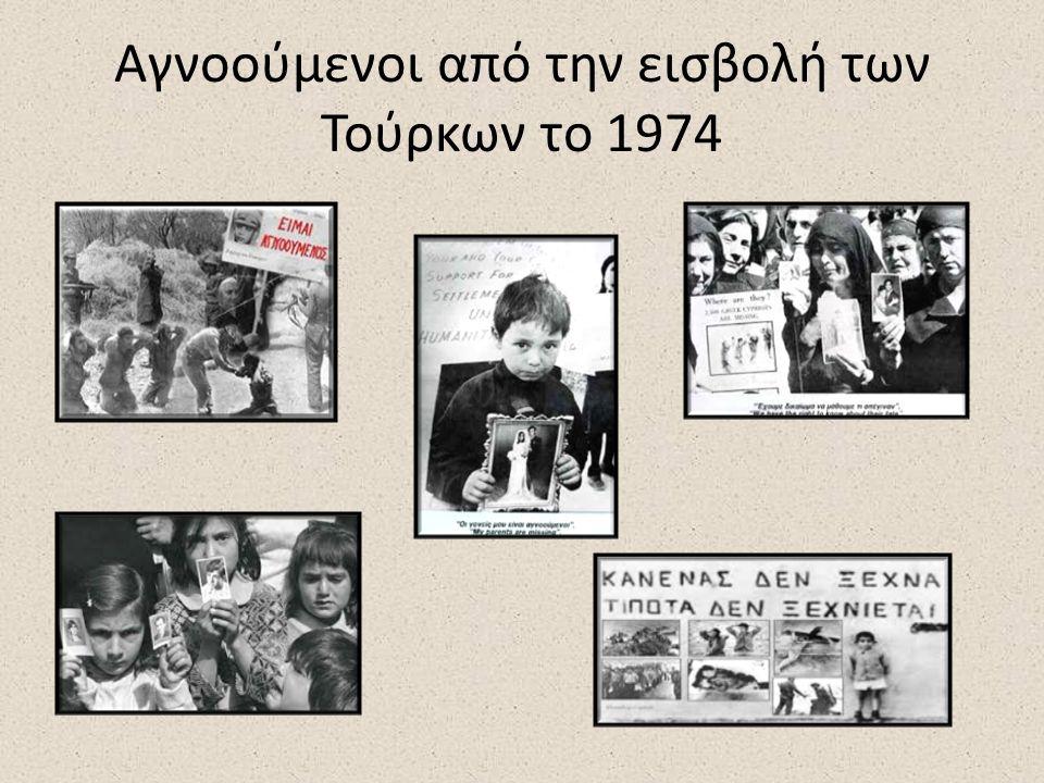 Αγνοούμενοι από την εισβολή των Τούρκων το 1974