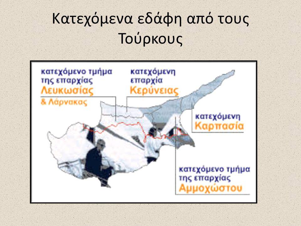Κατεχόμενα εδάφη από τους Τούρκους