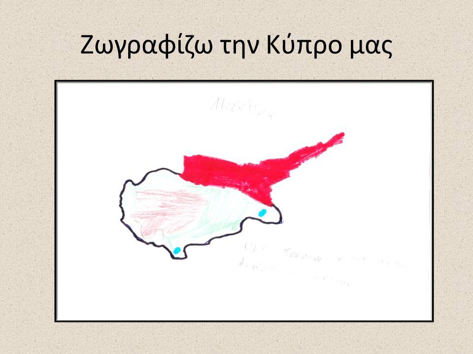 Ζωγραφίζω την Κύπρο μας