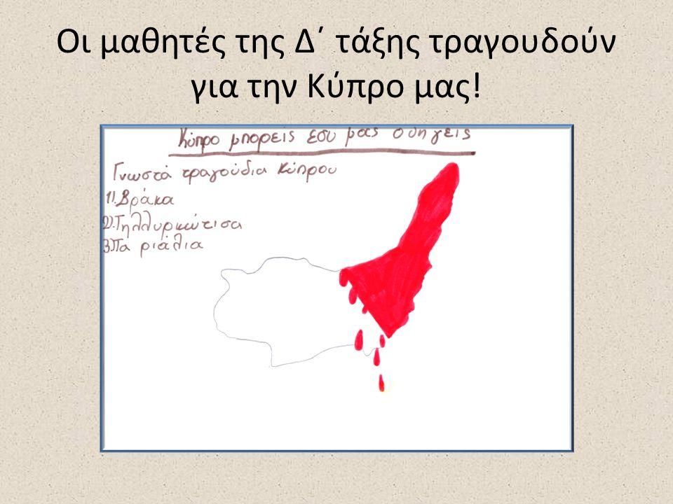 Οι μαθητές της Δ΄ τάξης τραγουδούν για την Κύπρο μας!